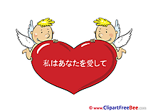 Cupids Heart Clip Art download I Love You